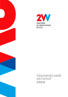Каталог 2VV 2020