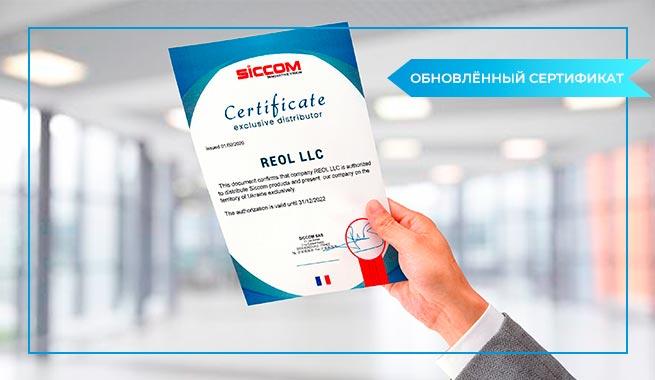 Оновлений сертифікат дистриб'ютора SICCOM