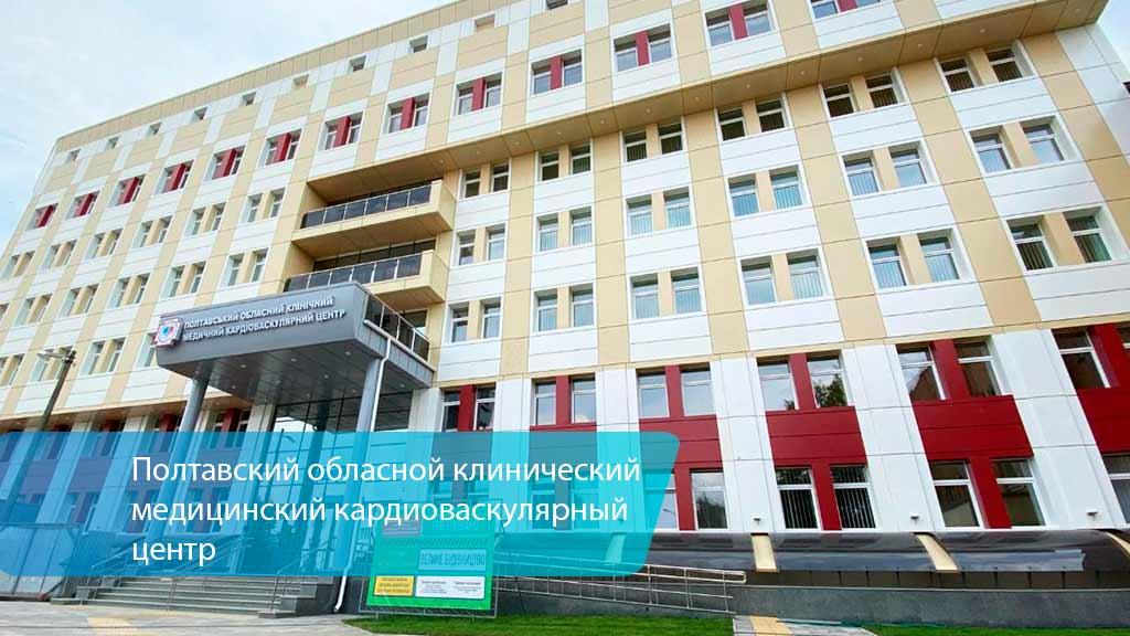 Медичний заклад в м. Полтава