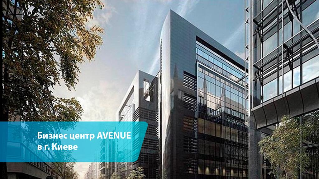Бізнес центр AVENUE в м. Києві