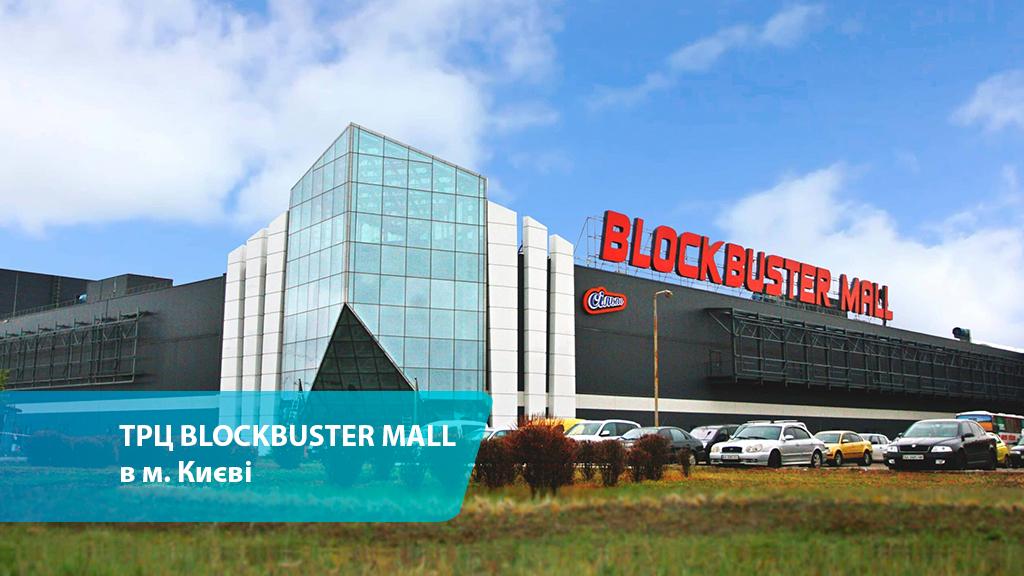 Торгівельно розважальний центр BLOCKBUSTER MALL