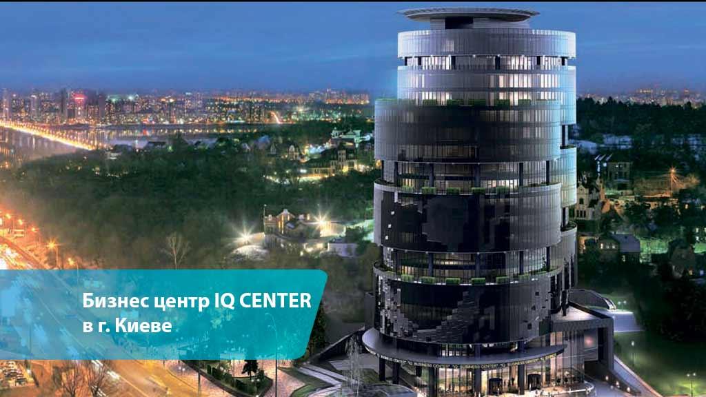 Бізнес центр IQ CENTER