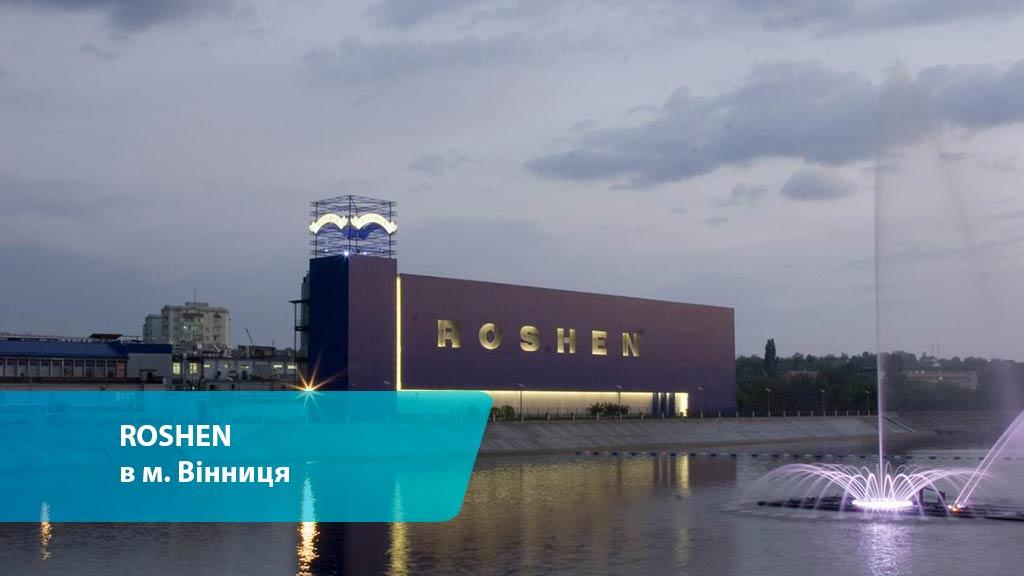 Вінницька кондитерська фабрика ROSHEN